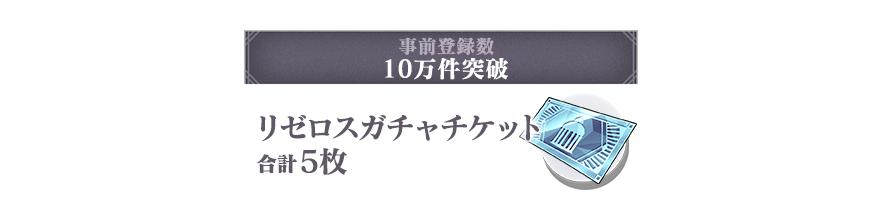 ゼロス マホ 登録 リ ゲーム 事前