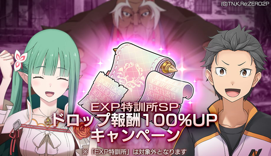 EXP特訓所SP100%UP.png