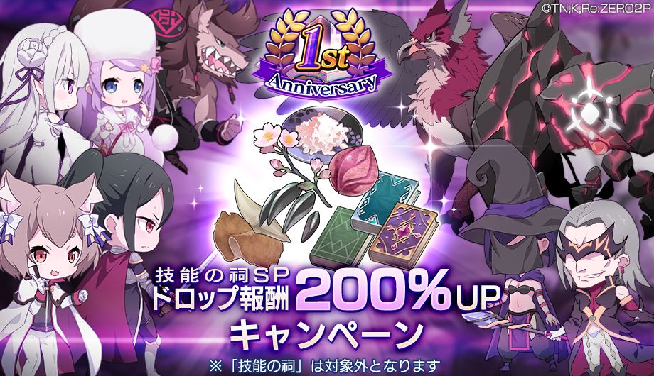 1stAniv_技能の祠SPドロップ報酬200%UP.png