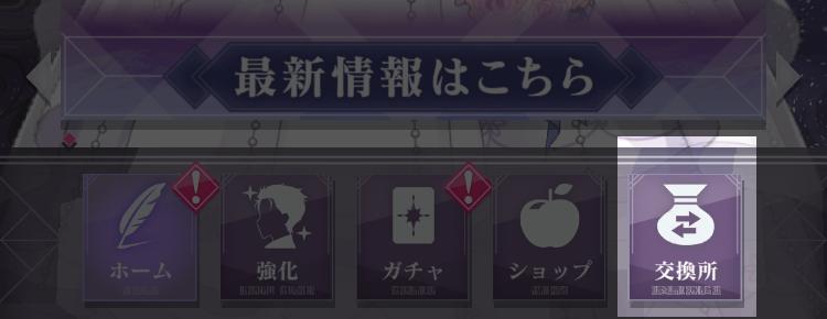 交換所ありホーム画面.PNG