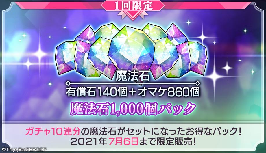 490円パック.png