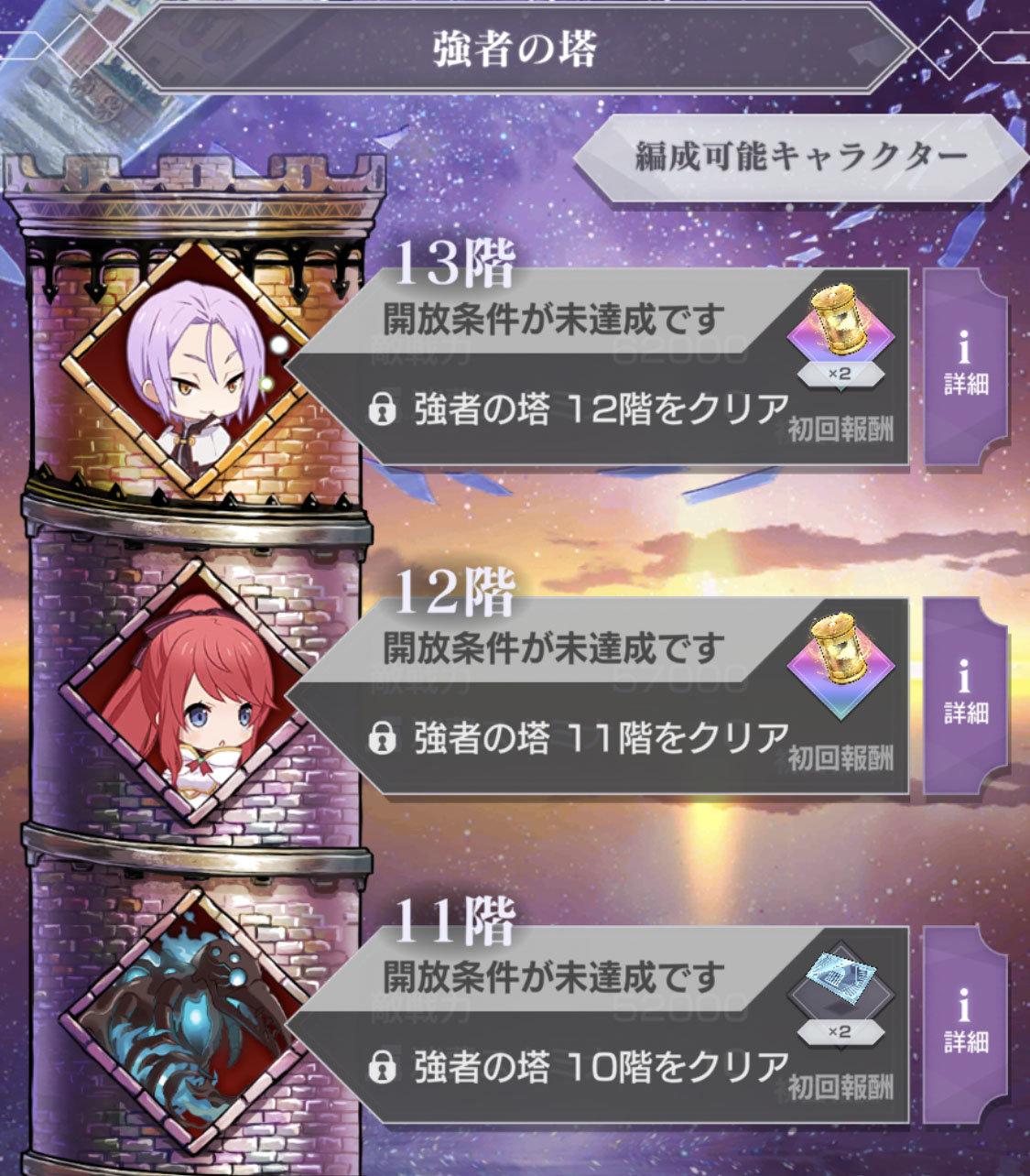 強者の塔階層追加.jpg