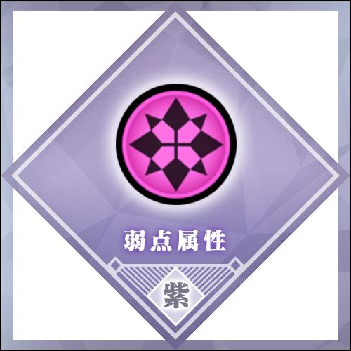 弱点属性画像_紫.png