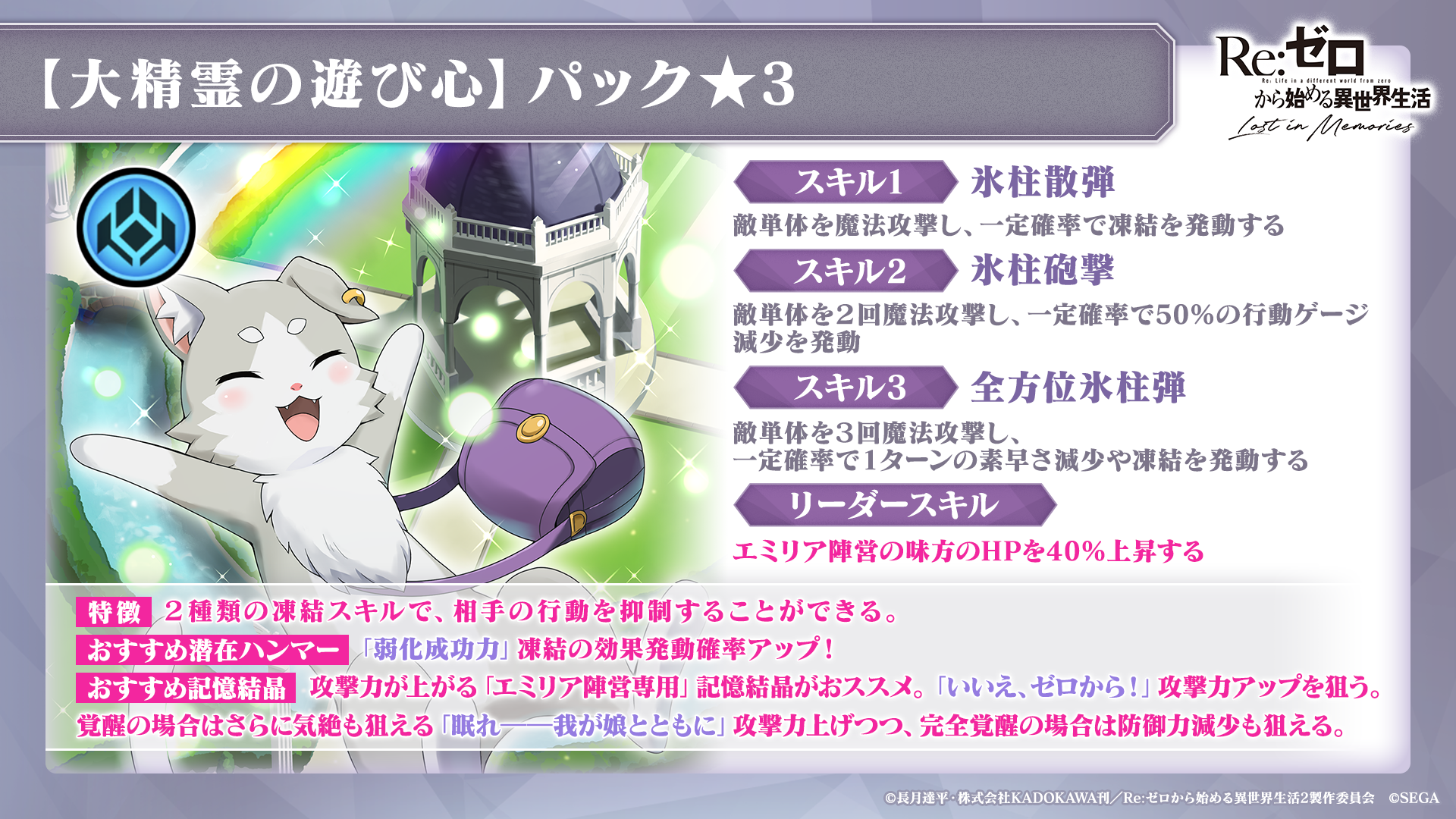 【大精霊の遊び心】パック★3