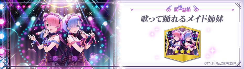 02_歌って踊れるメイド姉妹.png