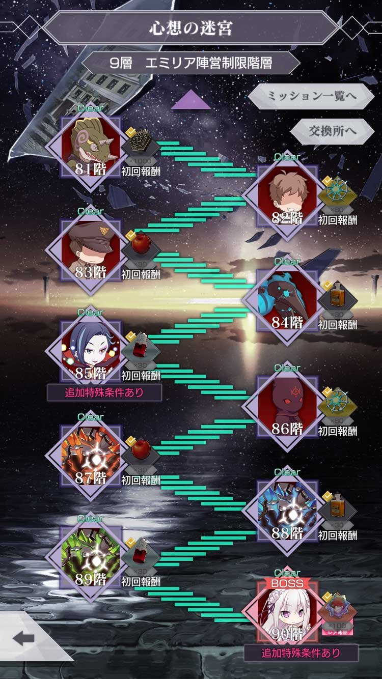 心想の迷宮9層_バトル画面.jpg