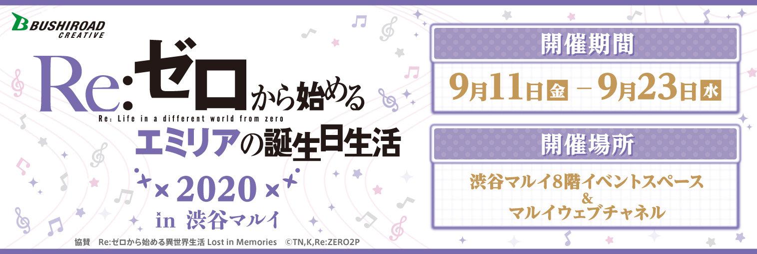 丸井202009.jpg