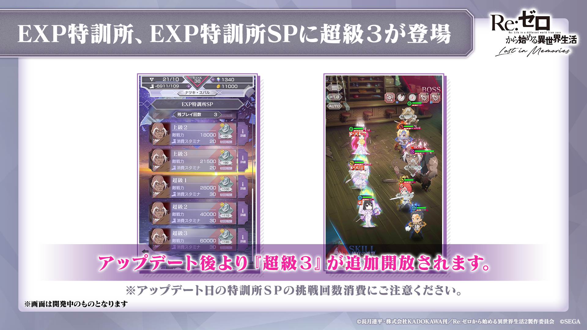 EXP特訓所.png