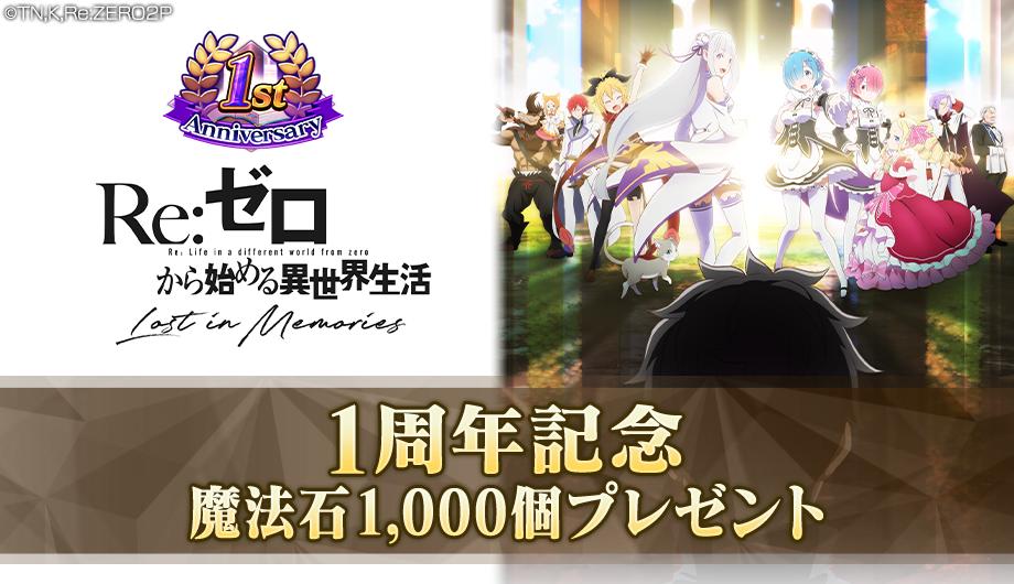 1周年記念魔法石1000個プレゼント