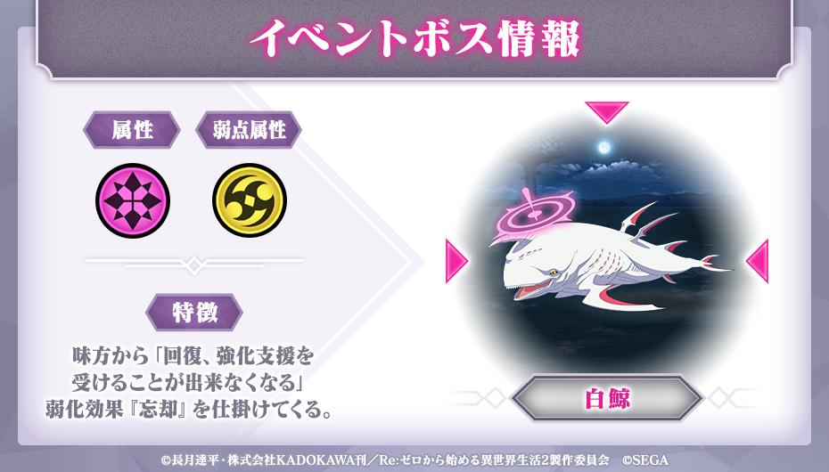 イベント予告画像_白鯨戦.png
