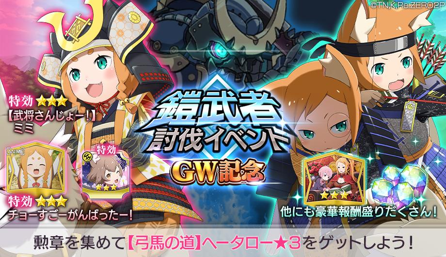 鎧武者討伐イベント.png