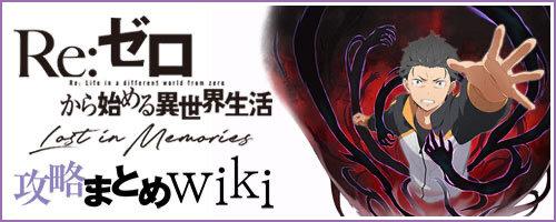 【リゼロス】Re:ゼロから始める異世界生活 Lost in Memories攻略まとめwiki