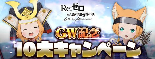 GW10大キャンペーン