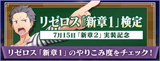 リゼロス 『リゼロス』7月15日「新章2」公開記念!オリジナルストーリー「新章1検定」